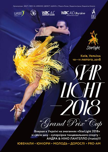 "Star Light 2018 ""Grand Prix"" Cup"