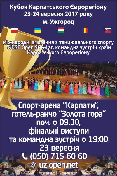 Cup Carpathian Euroregion - 2017