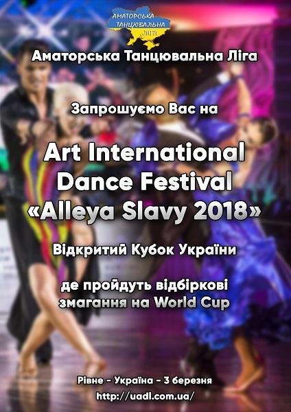 Alleya Slavy 2018