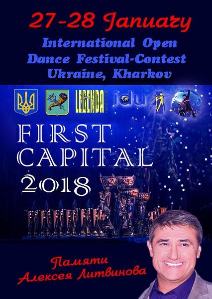 """International  Open Festival """"First Capital"""""""