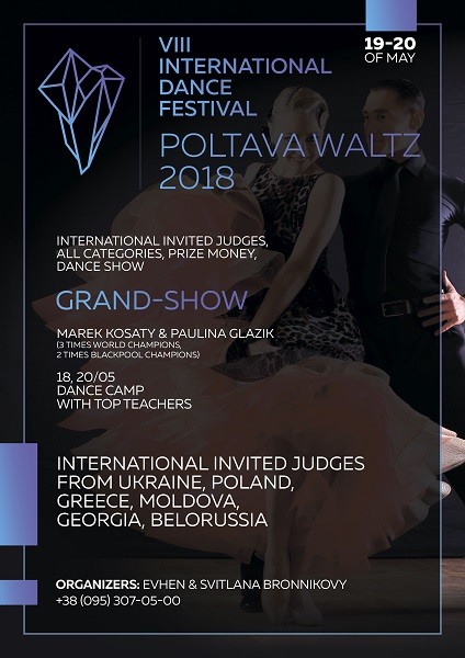 POLTAVA WALTZ-2018