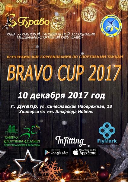 Bravo Cup 2017