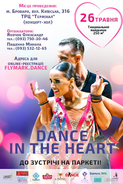 Dance in the heart 2018