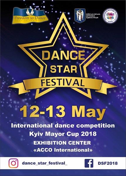 Dance Star Festival 2018. Kyiv Mayor Cup